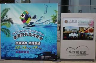 2015 年台灣水草創意造景比賽成績