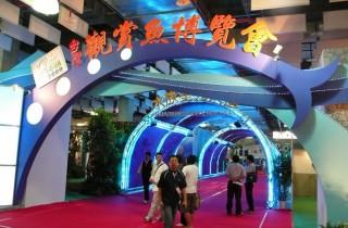 臺灣觀賞魚博覽會參訪記