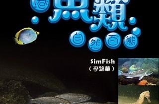 SimFish作品《香港鱼类自然百态》一书将于2013年7月中出版
